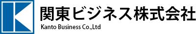 関東ビジネス株式会社